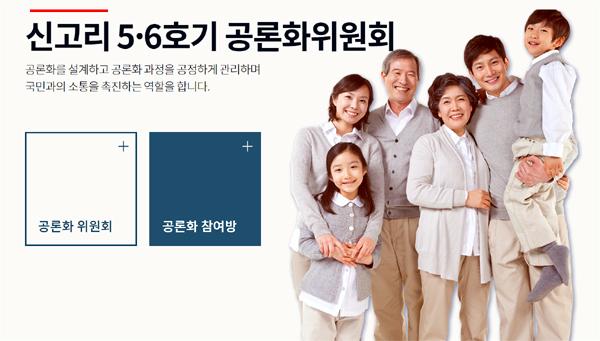 신고리 공론화委, 대국민 온라인 소통창구 개설 - 테크홀릭
