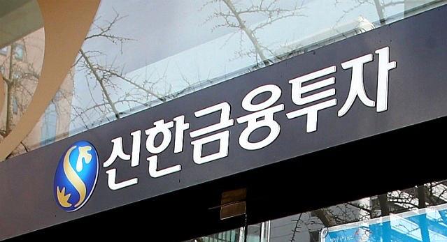 신한금투, 국내 증권사 최초 '해외선물 미국채권대용 서비스' 런칭