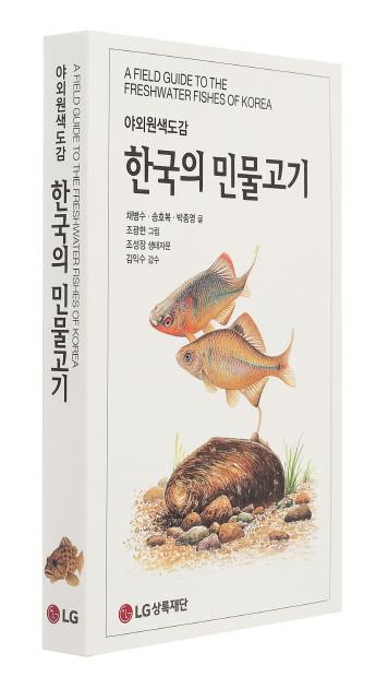 LG상록재단, 故 구본무 회장의 생태계에 대한 남다른 관심담은 '한국의 민물고기' 출간