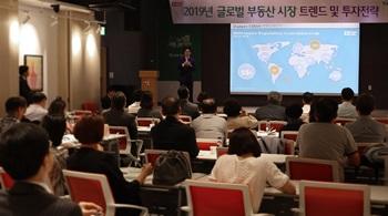 KEB하나은행, '글로벌 부동산 시장 트렌드 및 투자전략 세미나' 개최