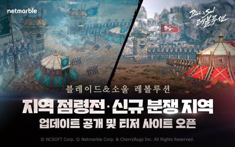 넷마블, '블레이드 & 소울 레볼루션' 지역 점령전 영상 공개…소감 추첨 통해 아이템 증정