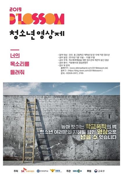 SK브로밴드, 학교폭력 예방 '2019 블러썸 청소년 영상제' 공모전
