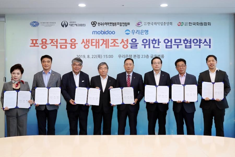우리은행, 소상공인 5개협회와 '포용적금융 생태계조성을 위한 업무협약' 체결