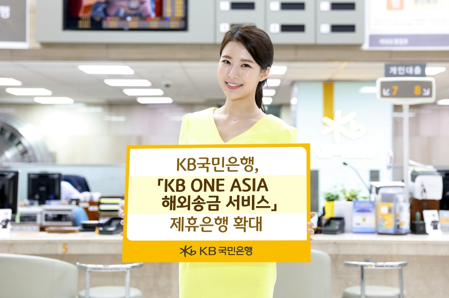 KB국민은행, 'KB ONE ASIA 해외송금 서비스' 제휴은행 확대
