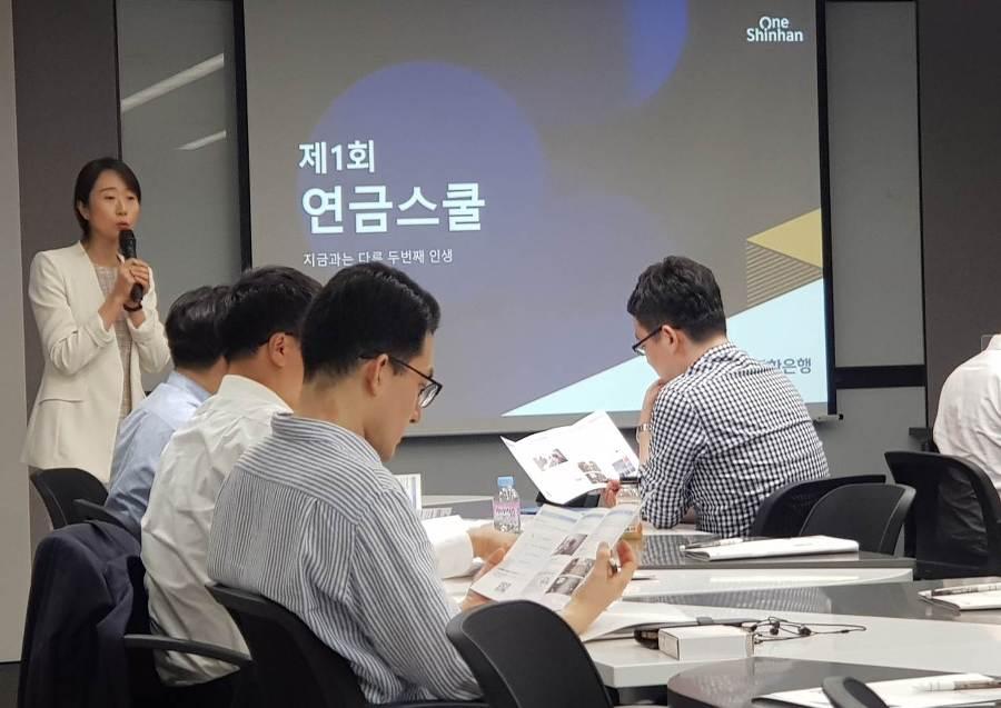신한은행, 제1회 '연금스쿨' 세미나 개최-연금에 대한 궁금증 Q&A로 소통 진행