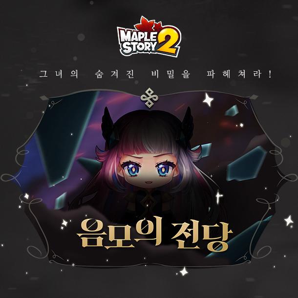 넥슨, '메이플스토리2' 신규 던전 '음모의 전당' 업데이트 실시