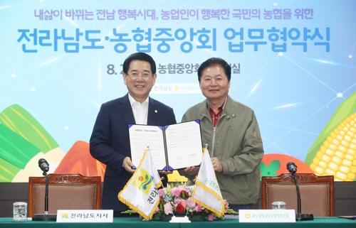 농협중앙회, 전라남도와 농촌 발전 위한 업무 협약 체결