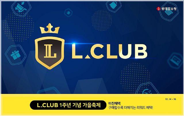 롯데홈쇼핑, 유료 멤버십 '엘클럽' 14만…출시 1년 맞아 이벤트 진행