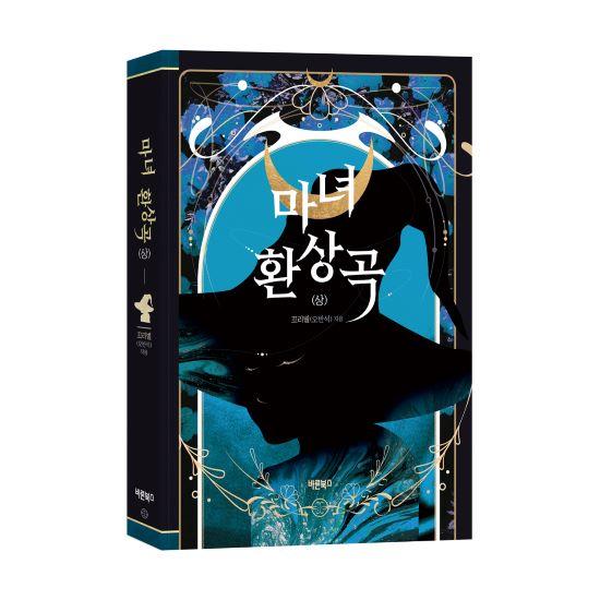컴투스, 글로벌 게임문학상 대상작 '마녀환상곡' 정식 소설 출간