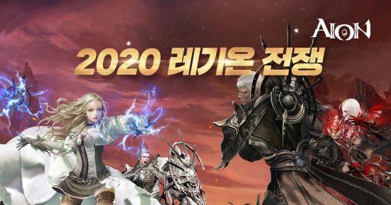 엔씨 '아이온', 레기온의 단합 도모, 타 레기온과 자웅 겨루는 '2020 레기온 전쟁' 진행