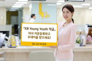 KB국민은행-서울경찰청, 'KB Young Youth 적금' 자녀 지문등록 우대이율 제공